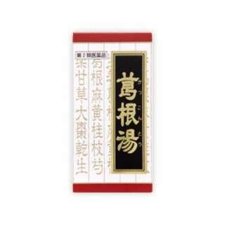 【第2類医薬品】 クラシエ葛根湯エキス錠(240錠)〔漢方薬〕