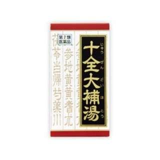 【第2類医薬品】 クラシエ十全大補湯エキス錠(180錠)〔漢方薬〕