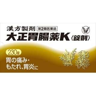 【第2類医薬品】 大正胃腸薬K<錠剤>(230錠)〔胃腸薬〕