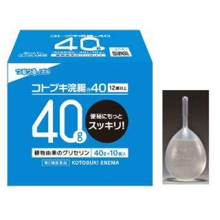 【第2類医薬品】 コトブキ浣腸40(40g×10個)〔浣腸〕