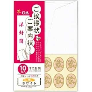 洋封筒 ホワイト 104.7g/m2 (洋形2号・10枚) モヨ008