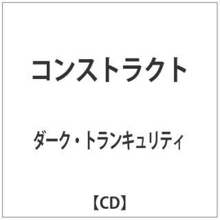 ダーク・トランキュリティ/コンストラクト 【音楽CD】