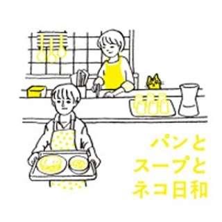 パン と スープ と ネコ 日 和