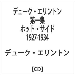 デューク・エリントン/デューク・エリントン第一集 ホット・サイド 1927~1934 【音楽CD】