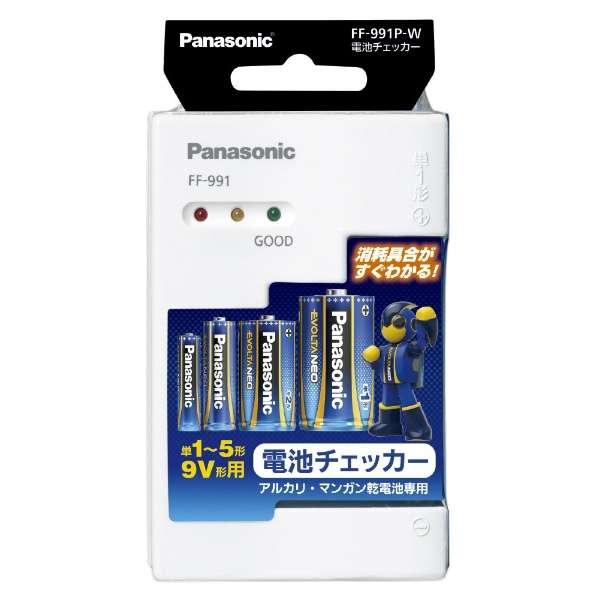 【バッテリーチェッカー】 電池チェッカー(アルカリ・マンガン乾電池専用) FF-991P-W