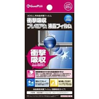 衝撃吸収フィルム for 3DS LL【3DS LL】