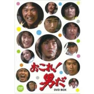 おこれ!男だ DVD-BOX 【DVD】