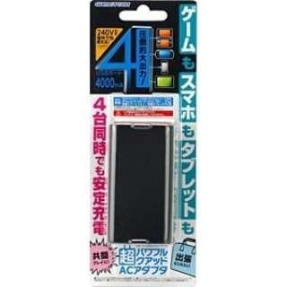 超パワフルクアッドACアダプタ ブラック【3DS/3DS LL/PSV】