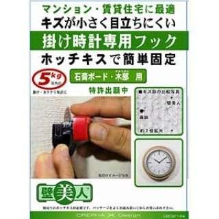 掛け時計専用フック 「壁美人」 KFK-6012