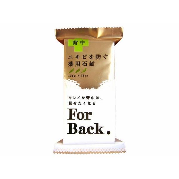薬用石鹸 ForBack ハーバル・シトラスの香り 135g