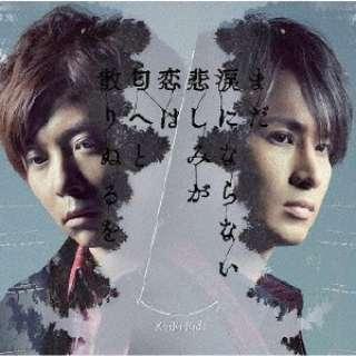 KinKi Kids/まだ涙にならない悲しみが/恋は匂へと散りぬるを 初回盤A 【CD】