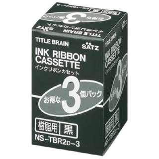 インクリボンカセット樹脂用 3個パック 黒 NS-TBR2D-3