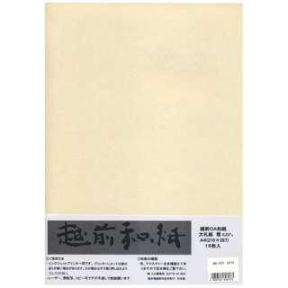 ME-031 越前OA和紙 大礼紙 厚口 雅 白 110g/m2 A4 15枚 0.23mm