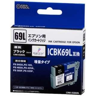 CINK-EGB69L 互換プリンターインク ブラック