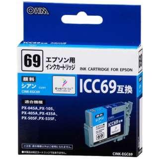 CINK-EGC69 互換プリンターインク シアン