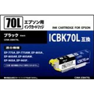 CINK-EBK70L 互換プリンターインク ブラック