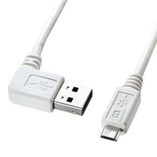0.2m USB2.0ケーブル【A(L型)】⇔【microB】 両面挿しタイプ(ホワイト) KU-RMCBL02W