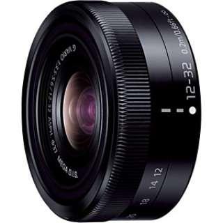 カメラレンズ LUMIX G VARIO 12-32mm/F3.5-5.6 ASPH./MEGA O.I.S. LUMIX(ルミックス) ブラック H-FS12032-K [マイクロフォーサーズ /ズームレンズ]