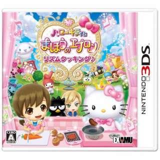 ハローキティとまほうのエプロン ~リズムクッキング♪~【3DSゲームソフト】