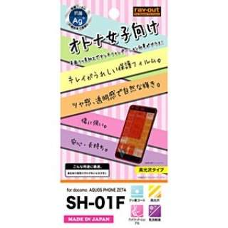 docomo aquos phone zeta sh-01f 液晶保護フィルム」の検索結果 通販