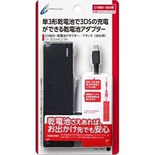 CYBER・乾電池アダプター(3DS/3DS LL用) ブラック【3DS/3DS LL】