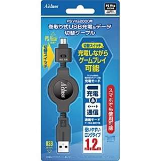 PS Vita2000用 巻き取り式USB充電&データ切替ケーブル【PSV(PCH-2000)】