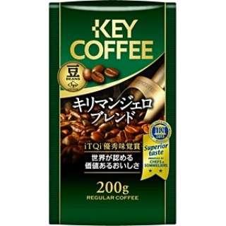 【キーコーヒー】ライブパック コーヒー豆 キリマンジェロブレンド(200g袋)