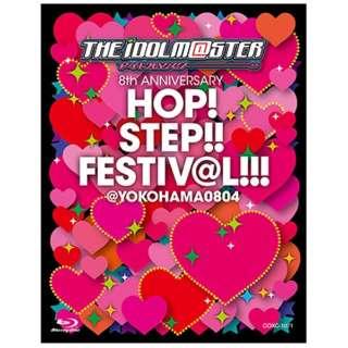 THE IDOLM@STER 8th ANNIVERSARY HOP!STEP!!FESTIV@L!!! @YOKOHAMA0804 【ブルーレイ ソフト】