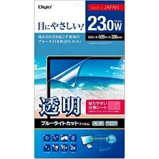 液晶保護フィルム ブルーライトカット[23.0型ワイド用] 分割シートタイプ SF-FLKBC230W