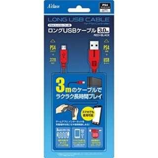 PS4コントローラー用ロングUSBケーブル(3.0m)【PS4】