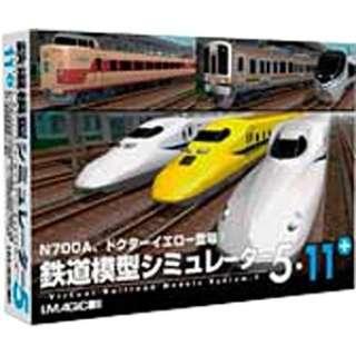 〔Win版〕 鉄道模型シミュレーター 5-11+