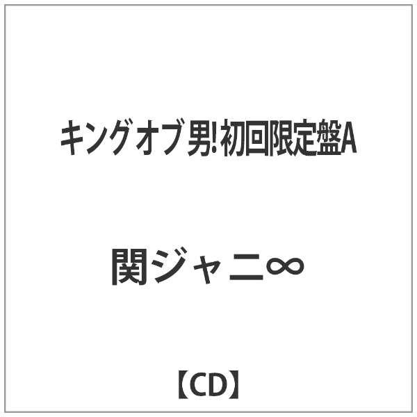 関ジャニ∞/キング オブ 男! 初回限定盤A 【CD】