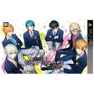 放課後colorful*step~ぶんかぶ!~ 通常版【PSPゲームソフト】