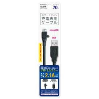[micro USB]充電USBケーブル 2.1A (70cm・ブラック)AJ-409 [0.7m]