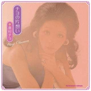 奥村チヨ/チヨの片想い 【音楽CD】