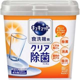 キュキュット クエン酸効果 オレンジオイル配合食器洗い機専用洗剤(680g)〔食器洗い機用洗剤〕