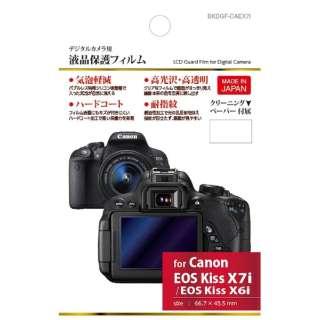 液晶保護フィルム(キヤノン EOS Kiss X7i/X6i専用) BKDGF-CAEX7I