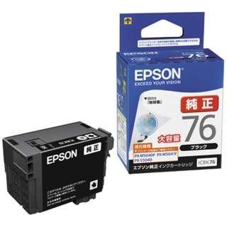 ICBK76 純正プリンターインク ビジネスインクジェット(EPSON) ブラック(大容量)