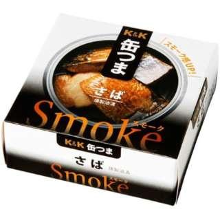 缶つま Smoke さば 50g【おつまみ・食品】
