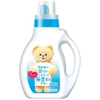 FaFa(ファーファ)液体衣料用洗剤 柔軟剤の香りがひきたつ無香料 本体 1kg〔衣類洗剤〕