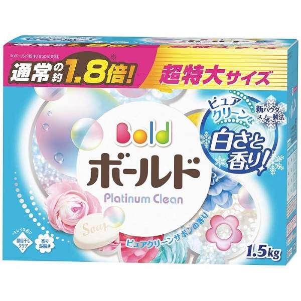Bold(ボールド)プラチナクリーン ピュアクリーンサボンの香り 粉末 ラージサイズ(1500g)〔衣類洗剤〕