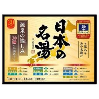 日本の名湯 源泉の愉しみ (30g×10包) [入浴剤]