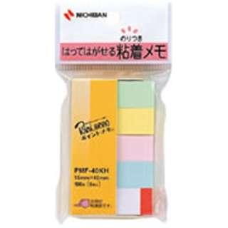 ポイントメモ[一般シリーズ]フックシリーズ(100枚×5冊入/混色) PMF-40KH