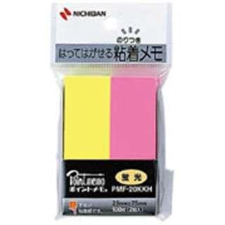 ポイントメモ[一般シリーズ]フックシリーズ(100枚×2冊入/蛍光混色) PMF-20KKH