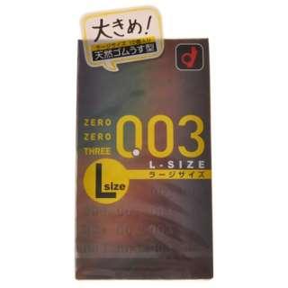 ゼロゼロスリー 003ラージサイズ10個入<コンドーム>〔避妊用品〕