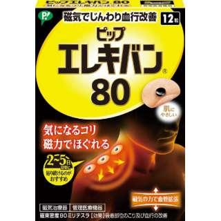 ピップエレキバン80 (12粒)