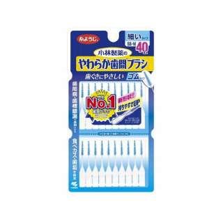 やわらか歯間ブラシSS-Mサイズお徳用40本入 SS-M 40本