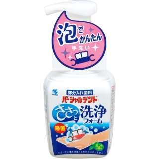 パーシャルデント 入れ歯洗浄剤 入れ歯洗浄剤 洗浄フォーム 250ml