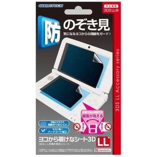 ヨコから覗けなシート3DLL【3DSLL】