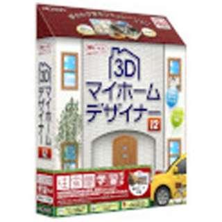 〔Win版〕 3Dマイホームデザイナー 12 住空間学習パック 【学校教育機関専用】